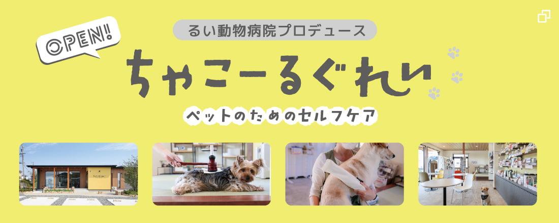 るい動物病院プロデュース ちゃこーるぐれい ペットのためのセルフケア用品専門店